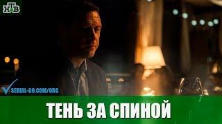 Сериал Тень за спиной (2019) 1-12 серий фильм криминальный детектив на канале НТВ - анонс