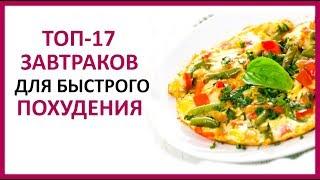 🔴 Омлет с творогом и овощами. ТОП-17 РЕЦЕПТОВ БЫСТРЫХ ЗАВТРАКОВ ДЛЯ ПОХУДЕНИЯ