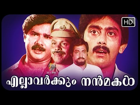 "Comedy N Thriller Malayalam Full Movie ""Ellavarkkum Nanmakal""(1980)"