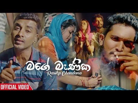 Download Ananmanan Sinhala Mp3 Songs Free Download MP3, 3GP, MP4