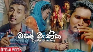 mage-manika-thitha-thiyanwa-rasika-chandana-official-music---2019-new-sinhala-songs-2019