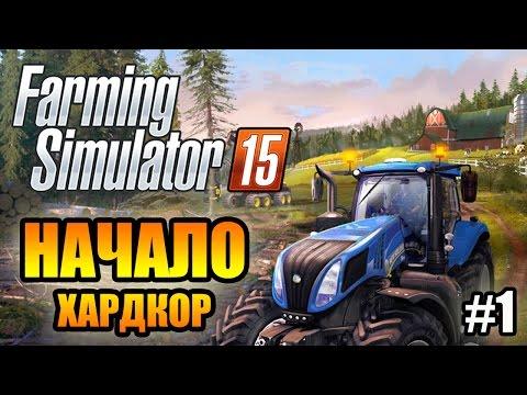 Farming Simulator 2015 прохождение - НАЧАЛО (ХАРДКОР) (1 Серия) Farming Simulator 2015 (1080р)