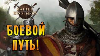 ПУТЬ БОЕВОГО БРАТКА! |1| Battle Brothers