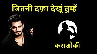 jitni dafa dekhu tumhe karaoke hindi