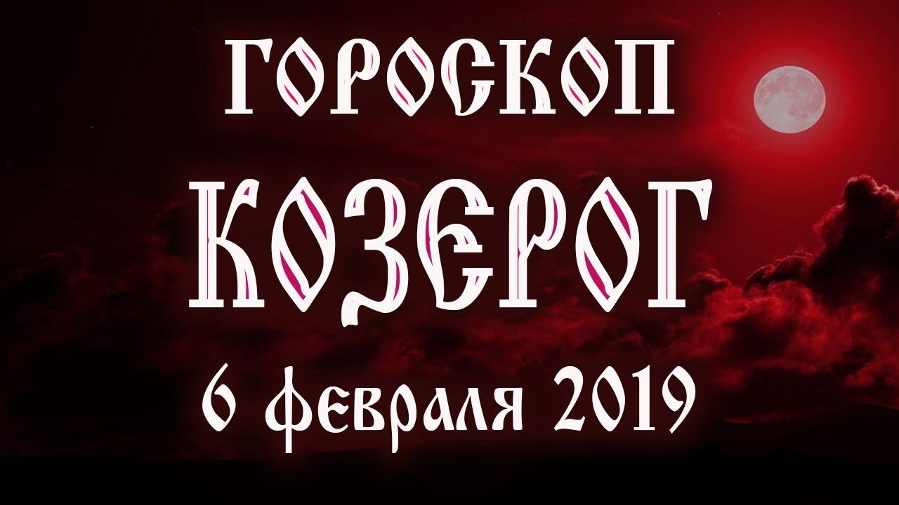 Гороскоп на сегодня 6 февраля 2019 года Козерог ♑ Что нам готовят звёзды в этот день