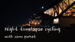 오즈모 포켓 타임랩스 야간 자전거 영상 | 한강 안양천