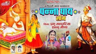 #पन्नाधाय || गोरी नागोरी Exclusive Song 2019 || Prabhu Mandariya || Shambu Meena || RGMH