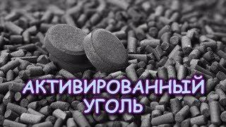 видео Применение активированного угля: польза, как применять и рецепты