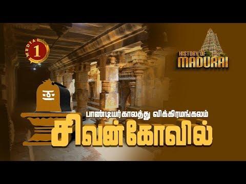 History of Madurai | பாண்டியர் காலத்து சிவாலயம்