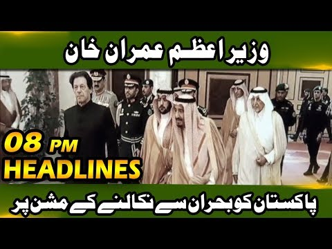 News Headlines - 08:00 PM | 22 October 2018 | Neo News