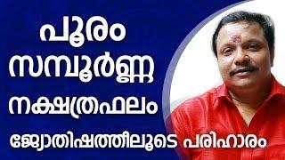 പൂരം സന്പൂർണ്ണ നക്ഷത്ര ഫലം   Pooram Star   Asia Live TV   Online Astrologer   Astrology   Zodiac