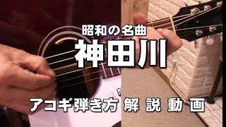 初心者対応 アコギ解説動画 神田川 アルペジオ パート1 イントロ ジェイ☆チャンネル thumbnail