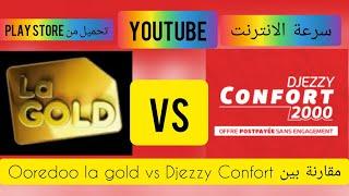 مقارنة بين Djezzy Confort vs Ooredoo La Gold