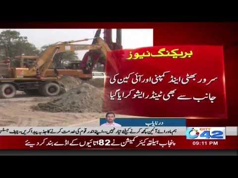 25 کروڑ روپے کی لاگت سے خیابان جناح کی تعمیر وبحالی کا معاملہ