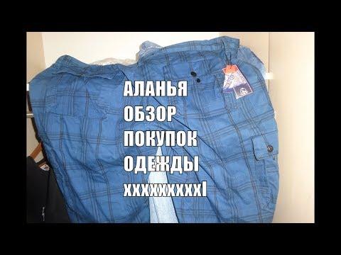 Аланья мои покупки и цены Купил шорты и футболки большого размера