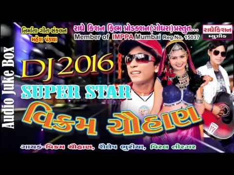 DJ 2016 SUPER STAR VIKRAM CHAUHAN | Timali Gafuli | Gujarati romantic Song | Love | Shailesh | Viral