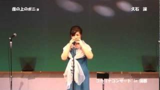 2011年3月12日に蒲郡市市民会館で行われました「コカリナコンサート in 蒲郡」の模様です。 アニメ「崖の上のポニョ」の主題歌をソロ演奏です。