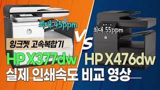 잉크젯 고속복합기 HP Pagewide X377dw 실…