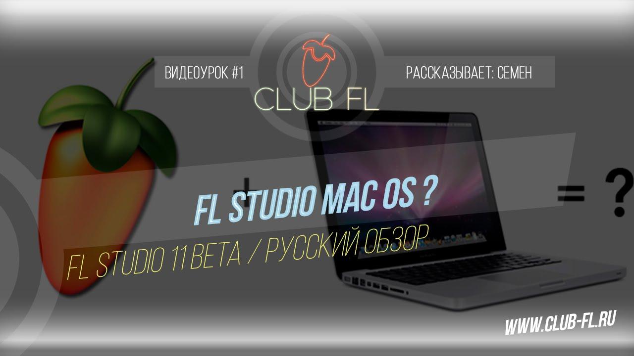fl studio for mac os x 10.5.8