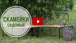 видео Где купить скамейки
