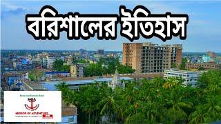 History of Barisal Bangladesh,History of durga sagor barisal,Bibir pukur barisal,Guthia mosjid