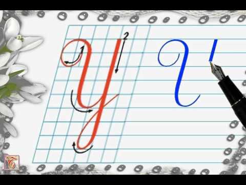 Luyện viết chữ đẹp - Chữ hoa Y viết nghiêng - How to write capital letter Y