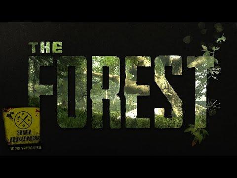 лес про ужасы