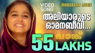 Aliyarude Omana Beevi | Vaanku | Video Song | വാങ്ക് | Kavya Prakash | 7J Films | Ouseppachan