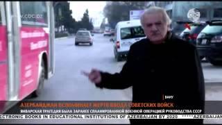 Азербайджан вспоминает жертв ввода советских войск