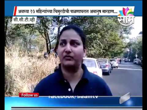 10 month old girl brutally beaten-up at purva day care kharghar