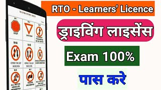 RTO Exam pass kaise kare । driving license kaise banbaye ।how to pass rto exam ।