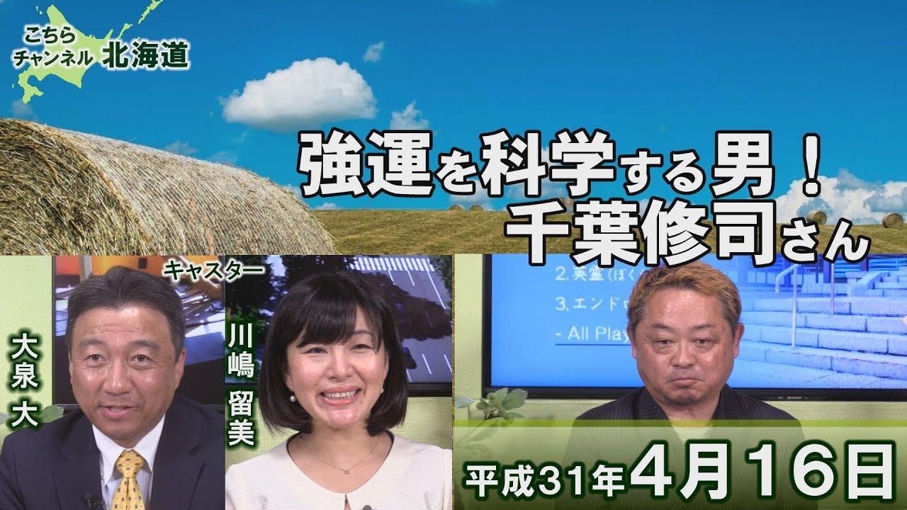 【ch北海道】強運を科学する男!千葉修司さんが強運のポイント ...