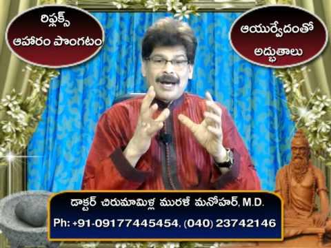 Acid Reflux   Home Remedies   Telugu   Dr. Murali Manohar Chirumamilla, M.D. (Ayurveda)