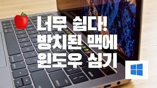 방치된 맥북에 윈도우 설치 대작전…