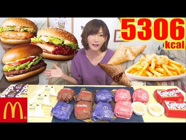 【MUKBANG】 Trying McD's New Regular Menu!! Triangle Choco Pie, Carbonara Potato [17 Items][5306kcal]