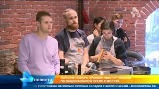 Тайские повара провели мастер классы по национальной кухне в Москве