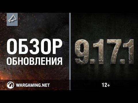 Обзор обновления 9.15 [World of Tanks]