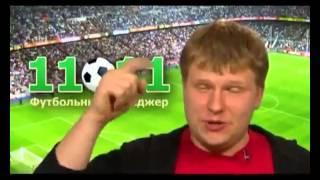 Футбольный менеджер бесплатная онлайн игра