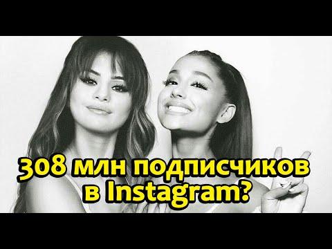 308 млн подписчиков в Instagram? топ страниц