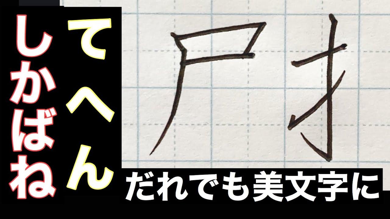 の 漢字 つく へん て
