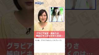 グラビア女王・吉木りさ 純白ビキニからのぞくのは… http://www.news-po...