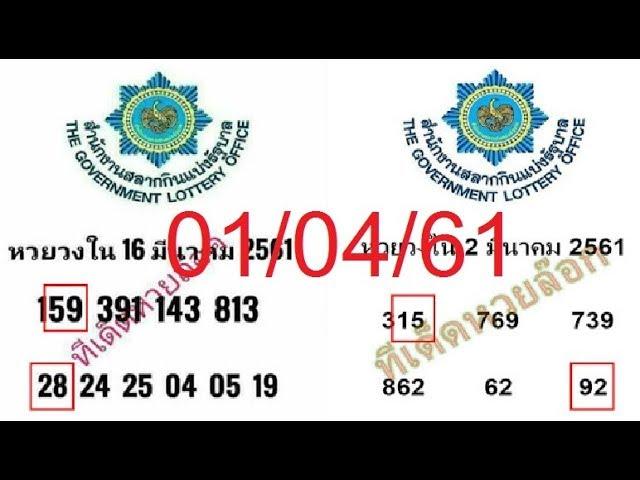 ตรวจหวย งวด 1 เมษายน 2558: ตรวจหวยรัฐบาลออนไลน์ ก่อนใคร ได้ที่นี่