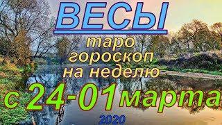 ГОРОСКОП ВЕСЫ С 24 ФЕВРАЛЯ ПО 01 МАРТА.2020