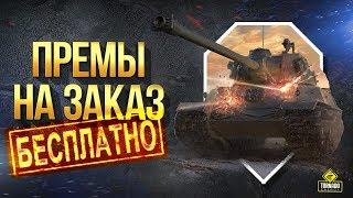 Премиум Танки на Заказ - БЕСПЛАТНО