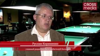 Сильнейшие бильярдисты сразились в Харькове