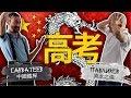 Гаокао: ЕГЭ по-китайски. Самый сложный экзамен в мире?