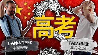 Гаокао ЕГЭ по-китайски. Самый сложный экзамен в мире