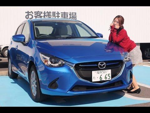 【女性レポーターが試乗 Vol.21】マツダ新型デミオ試乗1.3ガソリンL Pakeage