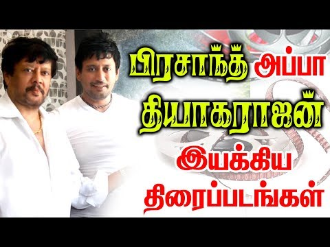 Director Thiagarajan Given So Many Hits For Tamil Cinema  List Here With Poster.