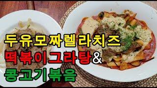 두유 모짜렐라 떡볶이그라탕 &  콩고기 볶음 /…
